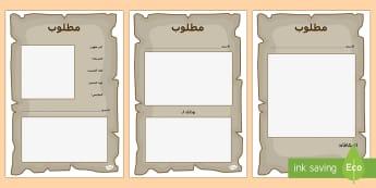 ملصقات مطلوب  - مطلوب، لعب دور، لعب أدوار، عربي، ملصقات,Arabic-translation