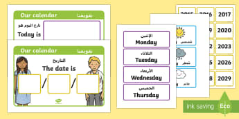Daily Weather Calendar Weather Chart Arabic/English - Daily Weather Calendar Weather Chart - daily weather calender, weather chart, short date calender, s