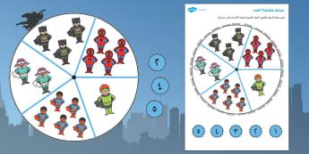 نشاط أبطال خارقون لمطابقة الأعداد من 1 إلى 5  - أعداد، حساب، عربي، رياضيات، عدد، عجلة، أبطال خارقون، ن
