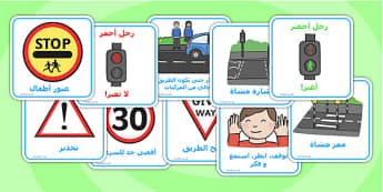 بطاقات السلامة على الطرق - السلامة على الطرق، مواد تعليمية