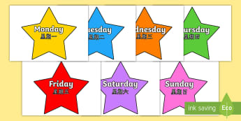 Multicoloured Stars Days of the Week Display - English/Mandarin Chinese - Multicoloured Stars Days of the Week - stars, days, week, pack, days of the wek, days pf the week, d