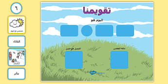 Daily Weather Calendar Weather Chart Long Date Format Arabic-Arabic