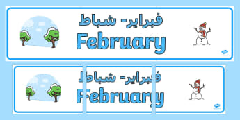 February Display Banner Arabic/English -  EAL February Display Banner - february, display banner, display, banner, months, year, abnner,Arabi