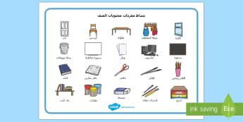 مفردات محتويات الصف - غرفة الصف، بساط كلمات، شبكة مفردات، لوحة، عربي,Arabic
