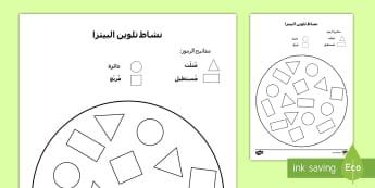نشاط تلوين البيتزا  - نشاط، تلوين، أشكال ، تعليم ، ,Arabic