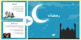 معلومات حول رمضان للمرحلة الابتدائية  - بوربوينت لطلاب المرحلة الابتدائية يحتوي على معلومات ح
