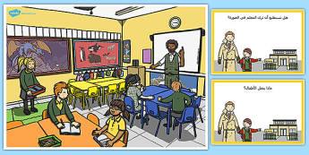 بطاقات مشهد في المدرسة واسئلة - بطاقات، المدرسة، الصف، تلاميذ
