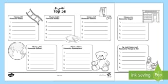 Top 5s Ranking Favourites Activity Sheet Arabic/English - Top 5s Ranking Favourites Activity Sheet - Ranking, favourites, new class, getting to know you, pref