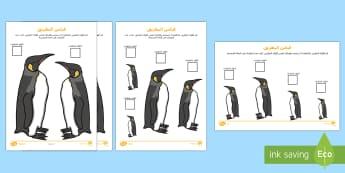 أوراق عمل متمايزة لقياس طول البطريق بالمكعبات - قياس، القياس، مكعبات، بطريق، رياضيات، حساب، أوراق عمل