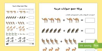 ورقة جمع حيوانات عربية - حيوانات، حيوانات عربية، الجمع، جمع، عربي، حساب، رياضي