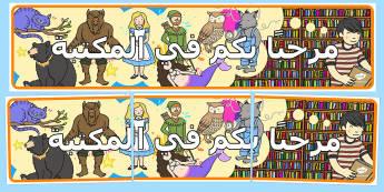 لوحة حائط مرحباَ بكم في المكتبة - لوحة مكتبة، بانر مكتبة، عربي، لوحة حائط، عرض، وسائل عر