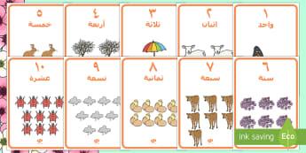 ملصقات الربيع للأعداد من 1 إلى 10  - الربيع، فصول السنة، ربيع، موسم، مواسم، أعداد، العد، حس