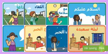 ملصقات عرض عبارات التحية العربية  - تحية، تحيات، صباح الخير، مساء الخير، ليلة سعيد' تصبح ع