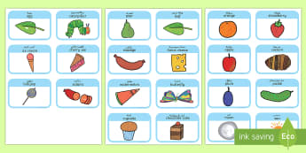 Flash Cards to Support Teaching on The Very Hungry Caterpillar Arabic/English - The Very Hungry Caterpillar Flash Cards - flash cards, word cards, the very hungry caterpilar, hunga