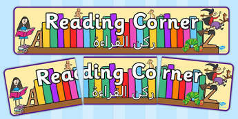 Reading Corner Display Banner Arabic Translation - classroom organisation, library, book corner, books, early years, ks1, key stage 1, ks2