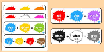 Colour Mixing Pack Mandarin Chinese Translation - mandarin chinese, Colour Mixing Display Posters, Colour posters, Colouring mixing, mix,  colour, display, poster, posters, black, white, red, green, blue, yellow, orange, purple, pink, brown