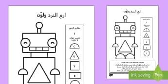 لعبة رمي النرد والأشكال - النرد، العدّ، المهارات الحركية، الأشكال، لعبة، مساحات