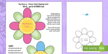 Mother's Day Flap Flower Card Activity Sheets English/Hindi - Mothers Day Flap Flower Card Craft - mothers, day, flap, flower, card, EAL.