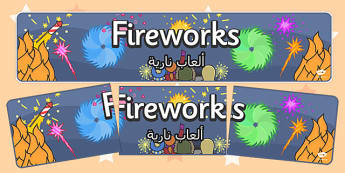 Bonfire Night Banners Fireworks Arabic Translation - arabic, bonfire