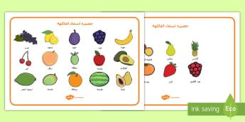 حصيرة أسماء الفاكهة - حصيرة مفردات أسماء الفاكهة قراءة كتابة تهجئة تواصل لغة