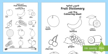 Fruit Dictionary Colouring Sheet Arabic/English - colouring sheet, fruit, colour, colering, colourng, couloring, EAL,Arabic-translation