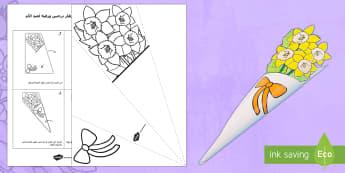 تصميم باقة أزهار نرجس ورقية لمناسبة عيد الأم - عيد الأم، أزهار النرجس، باقة أزهار، تصميم، عربي,Arabic