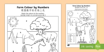 Farm Colour by Number English/Mandarin Chinese - Farm Colour by Numbers - colouring, colouring activities, count, numbes, colering, colourby numbers,