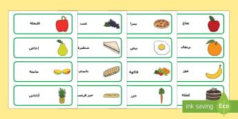 بطاقات الكلمات حول موضوع الطعام  - غذاء، طعام، بطاقات، مفردات، غداء، عشاء، صحي، خبز، طماط