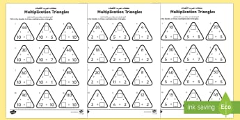 Multiplication Triangles Activity Sheet 2 to 12 Times Tables Arabic/English - multiplication triangles, times table, times tables,mulitplication,multipication,multiplicaion,mulip