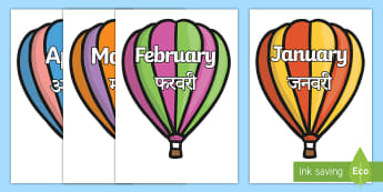 Month of the Year on Hot Air Balloons Display Posters English/Hindi - Months of the year on hot air balloons, balloons, hot air balloon, Weeks poster, Months display, dis