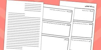 إطار كتابة رسالة مُجلى - إجلاء، وسائل تعليمية