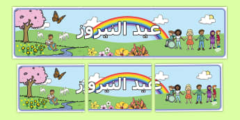 عيد النيروز - Arabic