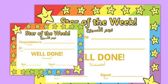 Star of the Week Arabic Translation - arabic, star, week, star of the week