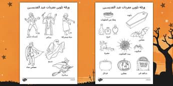 ورقة تلوين الهالوين - عيد القديسين، عربي، موارد تعلم