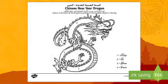 Chinese Dragon Number Colouring by Numbers Sheet Arabic/English - Chinese Dragon Number Colouring by Numbers Sheet - colouring, sheets, fine motor skills, colour by n
