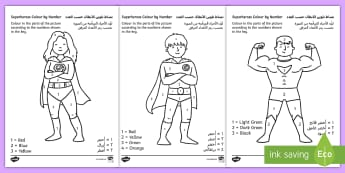 Superheroes Colour by Number Arabic/English - Superheroes Colour by Number - colour, number, superheroes, super, superhereos, coloyur by number, s