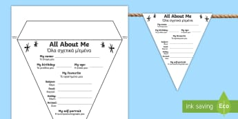 All About Me Display Bunting English/Greek - All About Me Bunting - ourselves, all about me, flags, display, oursleves, ourselvs, bounting, all b