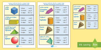 3D Shape and Properties Matching Cards Arabic/English - EAL-3D Shape and Properties Matching Cards - 3D shape, 3D, shapes, shapes and properties, property,