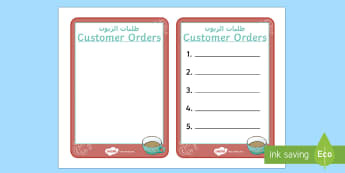 Cafe Order Forms Arabic/English - Cafe Order Forms - Cafe, Shop, role play, order, waitress, customer, waiter, menu, coffee, tea, wait