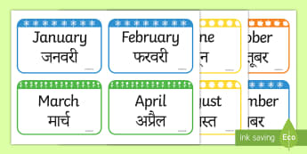 Months of the Year Flashcards English/Hindi - Months of the Year Flashcards - months, year, flashcards, cards, months of the yearenglish, flashard