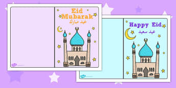 Eid Mubarak Cards Arabic Translation - festival, celebration, islam, muslim, ks1, ks2, key stage, early years, religion, holy, day, sharing, happy, family, friends, friendship