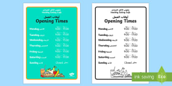 Healthy Eating Cafe Role Play Opening Times Arabic/English - Healthy Eating Cafe Role Play Opening Times - healthy eating caf, rol eplay, healthy eatng, Timw, EA