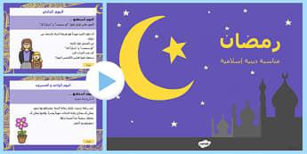 تقويم الأفعال الحميدة في رمضان  - رمضان عادات قيم المسلم أخلاق الشهر الفضيل أفعال حميدة