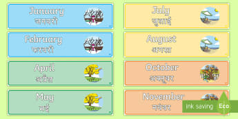 Months of the Year Display Pack English/Hindi - Months of the Year Display Banner Pack - months, year, display, banner, pack, months of the yearengl