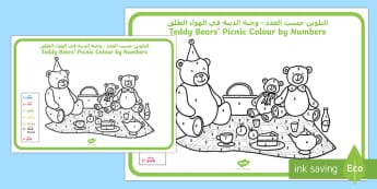Teddy Bears' Picnic Colour by Numbers Arabic/English - colouring,numbers,number,picnic,colour
