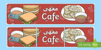 Cafe Display Banner Arabic/English - Cafe Banner - Cafe sign, shop, role play, banner, Poster, Display, menu, coffee, tea, waitress, till