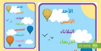 ملصق أيام الأسبوع - ايام الأسبوع، الأيام، ملصقات، عربي، لوحات,Arabic