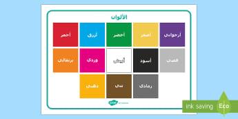 لوحة مفردات الألوان - مفردات، كلمات، ألوان، قوس قزح، لون، الألوان، اللون، عر