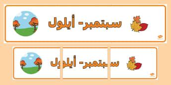 ملصق عرض شهر سبتمبر أيلول -  A3 ملص عرض لشهر سبتمبر- أيلول  غرفة الصف  ثلاث أوراق,Arabic