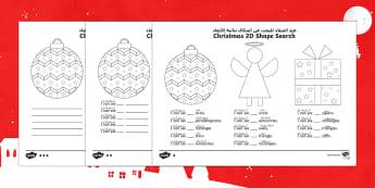 Christmas Themed 2D Shape Search Activity Sheet Arabic/English - Christmas, Nativity, Jesus, xmas, Xmas, Father Christmas, Santa, 2D shape, shape hunt,Arabic-transla